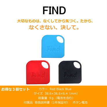 Bluetooth4.0対応 紛失防止タグ FIND 3個セット    【平日15時までのご注文で当日出荷致します】 お急ぎの場合は、備考欄に『ネコポス希望』とご記入ください