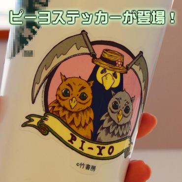【ピーヨ】携帯用ステッカー【しちみ楼】