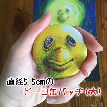 【ピーヨ】缶バッヂ(大)