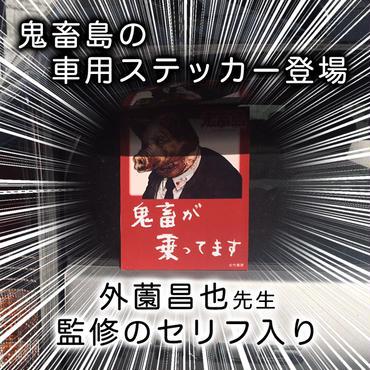 【車用ステッカー】鬼畜島【デカイ】