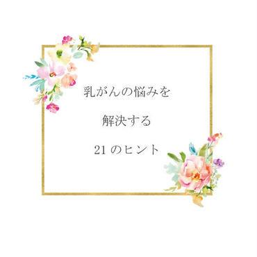 【500円OFFのクーポン付】乳がんの悩みを解決する21のヒント集