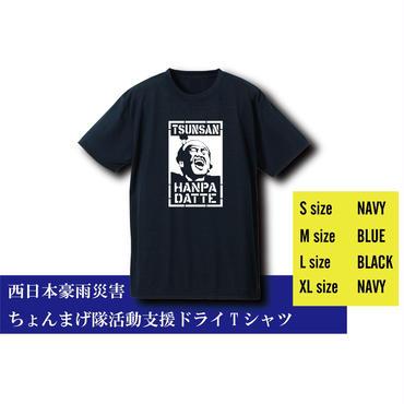 販売期間延長  西日本豪雨支援金プロジェクト TSUNSAN HANPADATTE Tシャツ
