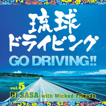 琉球ドライビング5 -GO DRIVING-!!