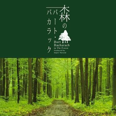 森のバート・バカラック