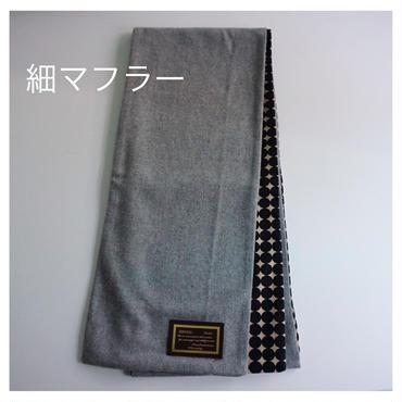 【online store 限定】long scarf melton silver grey dots black