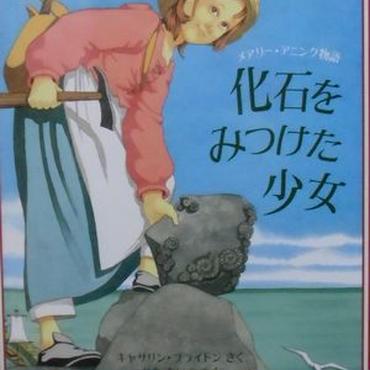 化石を みつけた少女 メアリー・アニング物語