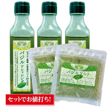 【お得セット】バジルセット(ドレッシング3本+ソルト2袋)