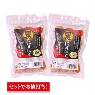 【お得セット】黒にんにく生粒2袋セット