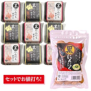 【お得セット】黒にんにくセット(ゼリー9個+生粒1袋)