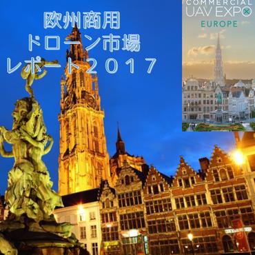 欧州商用ドローン市場レポート(2017)
