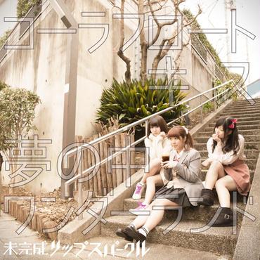 未完成リップスパークル:2nd single「コーラフロートキス / 夢の中ワンダーランド」