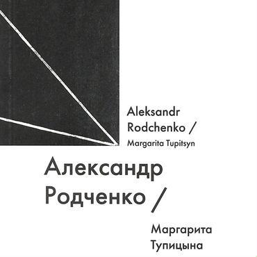 アレクサンドル・ロトチェンコ(小冊子)
