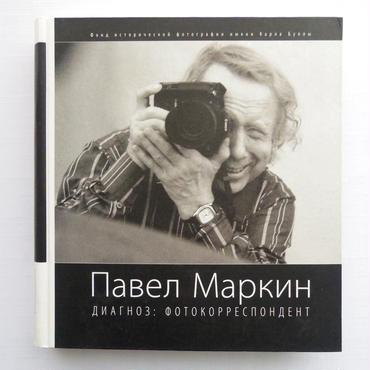 パーヴェル・マルキン写真集