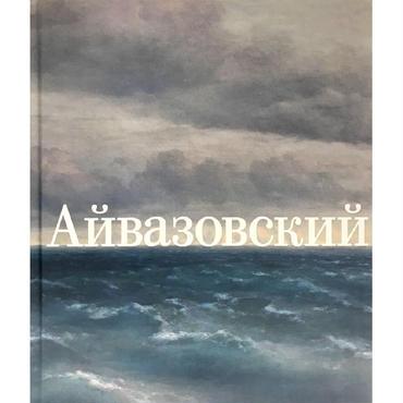 イヴァン・アイヴァゾフスキー画集(生誕200周年記念出版)