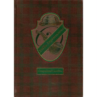 紳士の嗜み:ヴィンテージポストカード&イラスト集