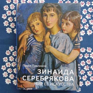 ジナイーダ・セレブリャコワ:セレブリャコワの芸術世界
