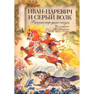 絵本:イヴァン・ツァレヴィチと灰色の狼