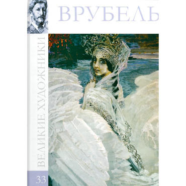 ミハイル・ヴルーベリ画集(偉大な画家シリーズ)
