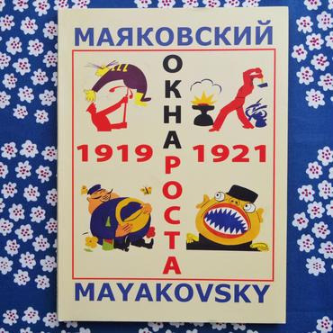 マヤコフスキー:ロスタの窓1919-1921