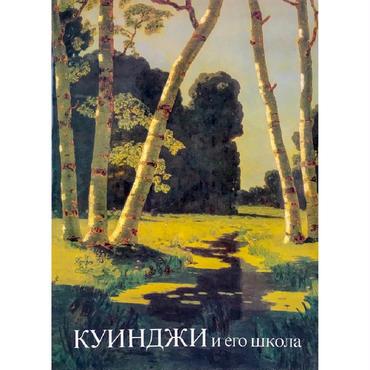 【古書】アルヒープ・クインジとクインジ派の画家たち