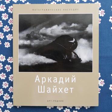 アルカジー・シャイヘト写真集