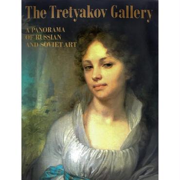 【古書】トレチャコフ美術館:ロシア・ソビエト芸術のパノラマ