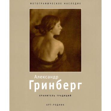 アレクサンドル・グリンベルク写真集