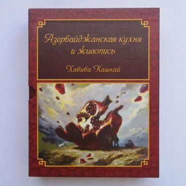 アゼルバイジャンの料理と絵画