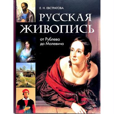 ロシア絵画  ~ルブリョフからマレーヴィチまで~