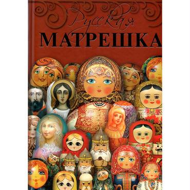 ロシアのマトリョーシカ