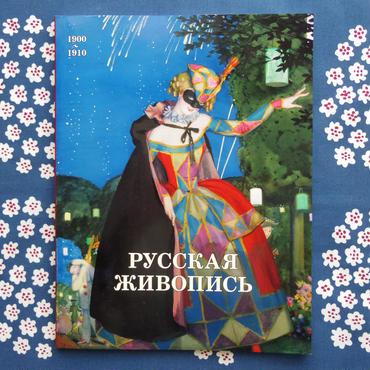 ロシア絵画:1900-1910