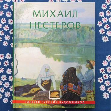 ミハイル・ネーステロフ画集(ロシア画家のギャラリーシリーズ)