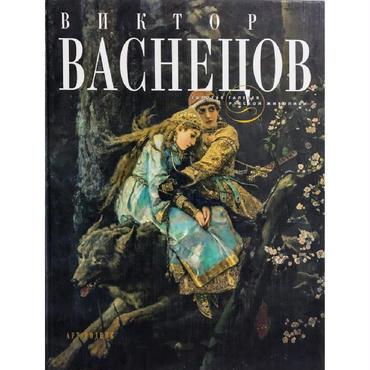 ヴィクトル・ヴァスネツォフ画集(ロシア絵画の金のギャラリーシリーズ)
