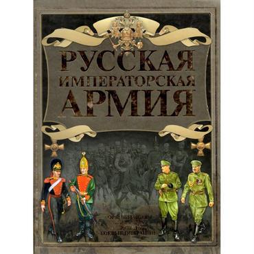 【古書】ロシア帝国陸軍
