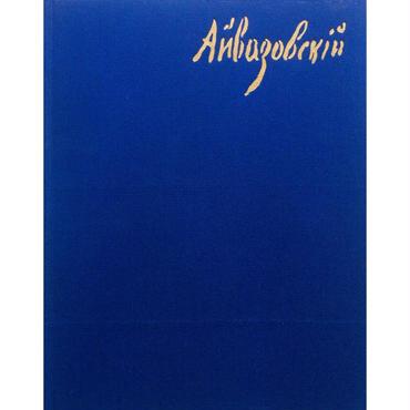 【古書】イヴァン・アイヴァゾフスキー画集(1817-1900)