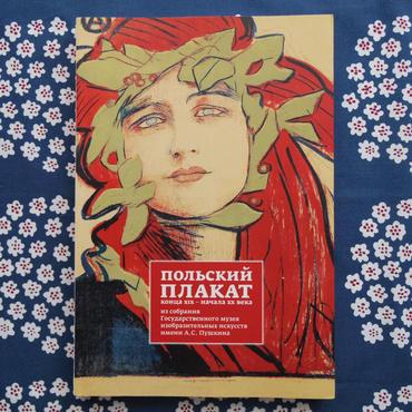 ポーランドのポスター:19世紀末〜20世紀初頭