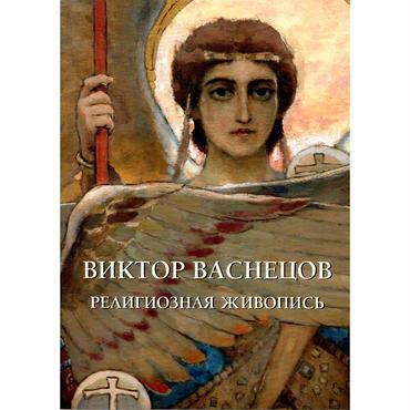 ヴィクトル・ヴァスネツォフ:宗教画