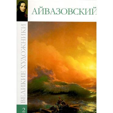 イヴァン・アイヴァゾフスキー画集(偉大な画家シリーズ)