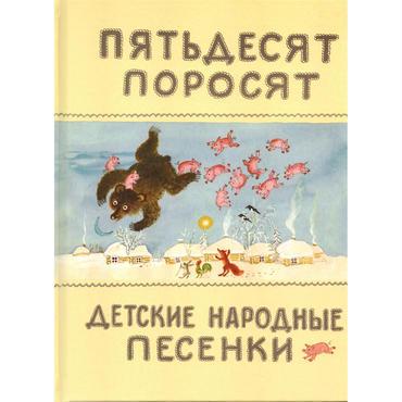 15匹の子ぶた  ロシアのわらべ歌