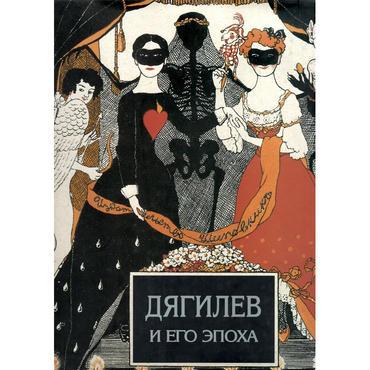 ディヤーギレフとその時代