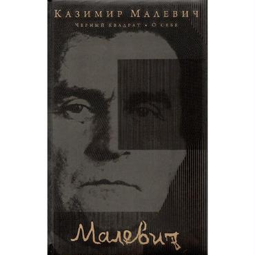 カジミール・マレーヴィチ:黒の正方形・自伝