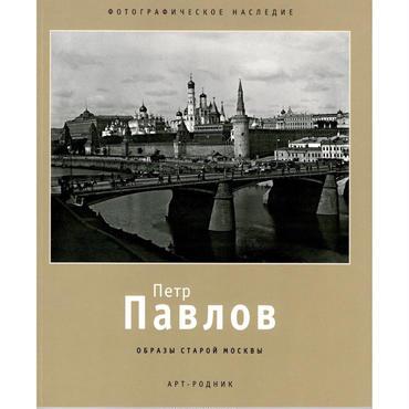 ピョートル・パヴロフ写真集