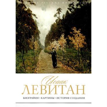 イサーク・レヴィタン:生涯、作品、制作秘話