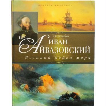 イヴァン・アイヴァゾフスキー:偉大なる海の詩人