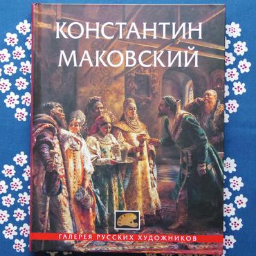 コンスタンチン・マコフスキー画集(ロシア画家のギャラリーシリーズ)