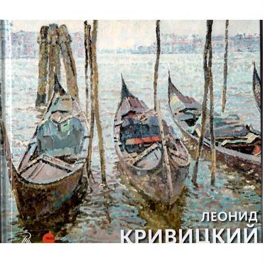 レオニード・クリヴィツキー画集(ロシア美術館)