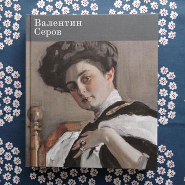 ヴァレンチン・セローフ画集(生誕150周年記念出版)