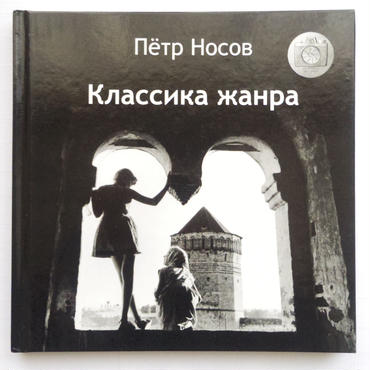 ピョートル・ノソフ:ジャンル写真の古典