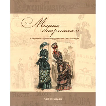 ファッションプレートの黄金時代:ペテルブルク歴史博物館コレクションより