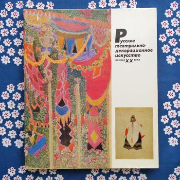 【古書】ロシアの舞台芸術 20世紀初頭